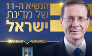 הנשיא ה-11 של מדינת ישראל: יצחק הרצוג (עיבוד: פלאש 90)