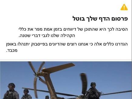 עמוד הפייסבוק של דיווחים בזמן אמת נסגר (צילום: facebook)