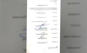 דף ההחתמות של המנדט של יאיר לפיד