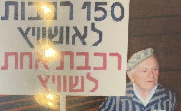 לוחמי היחידה והניצול ז''ל (צילום: דוברות משטרת ישראל)