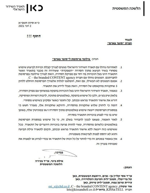 מכתב ההתרעה לפני תביעה שנשלח לסופר פארם (צילום: כאן 11)