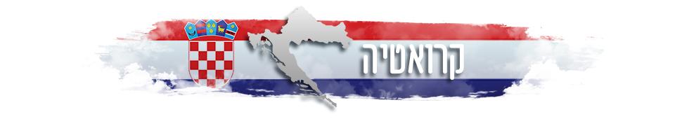 קרואטיה: המדריך המלא למטייל