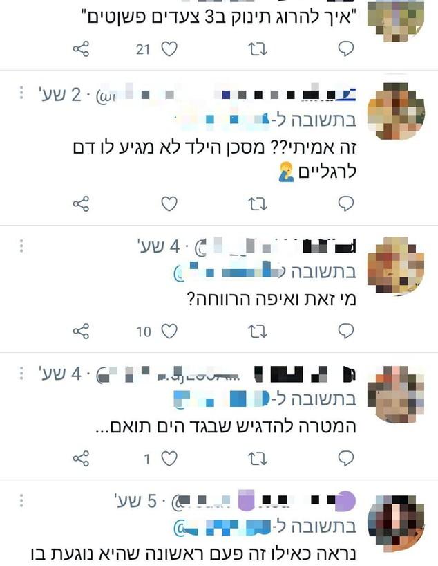 התגובות על אמרטה (צילום: twitter, צילום מסך)