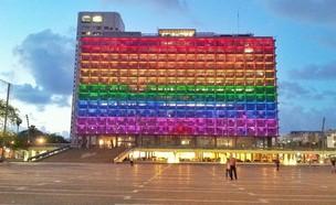 בניין העירייה מואר בצבעי הגאווה (צילום: אפרת מור, יחסי ציבור)
