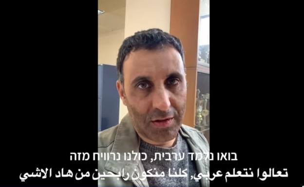 """יניב ביטון בקמפיין חדש: """"בואו נלמד ערבית, כולנו נ (צילום: צילום מסך מתוך עמוד הפייסבוק של עמותת סיכוי)"""