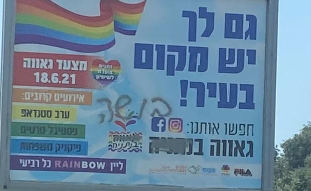 """שלט חוצות בנתניה הושחת (צילום: האגודה למען הלהט""""ב)"""