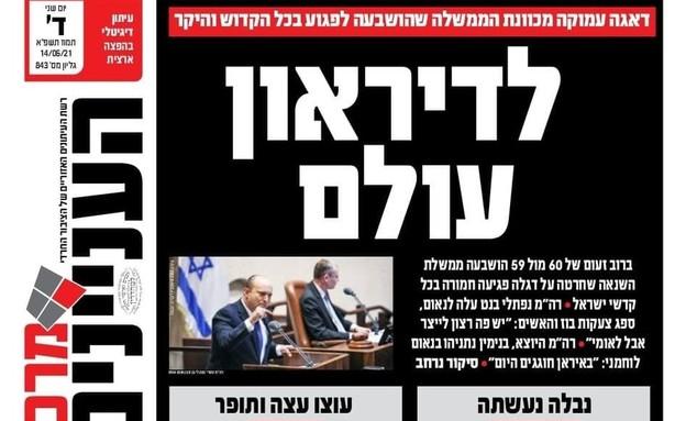 שער העיתון החרדי מרכז העניינים