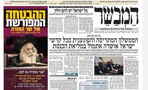 שער עיתון המבשר