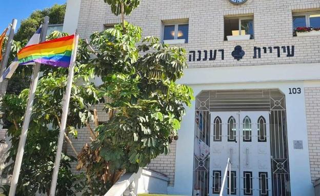 דגל הגאווה מונף בחזית עיריית רעננה (צילום: דוברות עיריית רעננה)