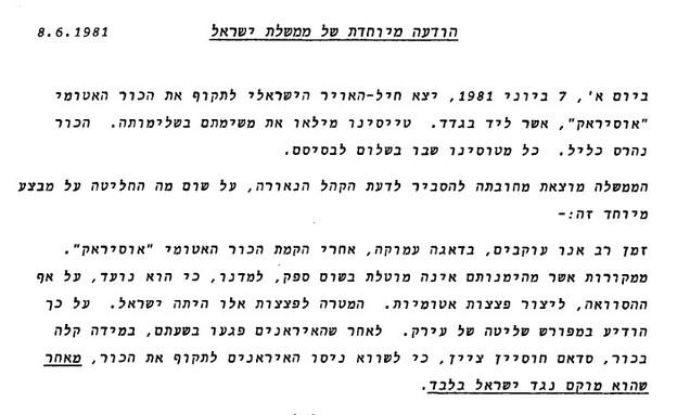 """הודעת הממשלה מבצע אופרה (צילום: ארכיון צה""""ל ומערכת הביטחון)"""