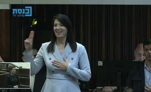 הצהרת אמונים שירלי פינטו (צילום: ערוץ הכנסת)