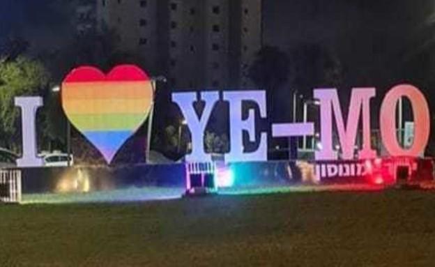 שלט הלב ביהוד מונוסון לפני שהושחת (צילום: באדיבות עיריית יהוד מונוסון)