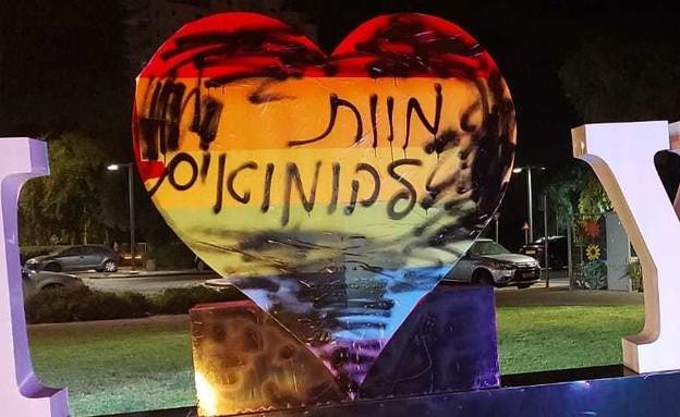 """שלט הלב ביהוד מונוסון הושחת: """"מוות להומואים"""" (צילום: באדיבות עיריית יהוד מונוסון)"""
