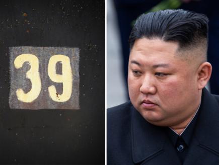 """מייד אין צפון קוריאה: האמת מאחורי """"חדר 39"""""""