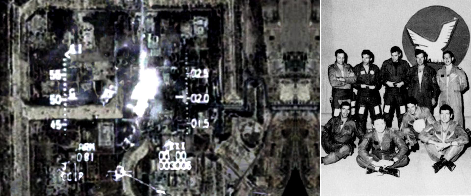תקיפת הכור בעירק (צילום: דובר צה