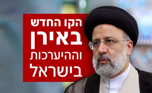 הקו החדש באירן - וההיערכות בישראל (עיבוד: רויטרס)