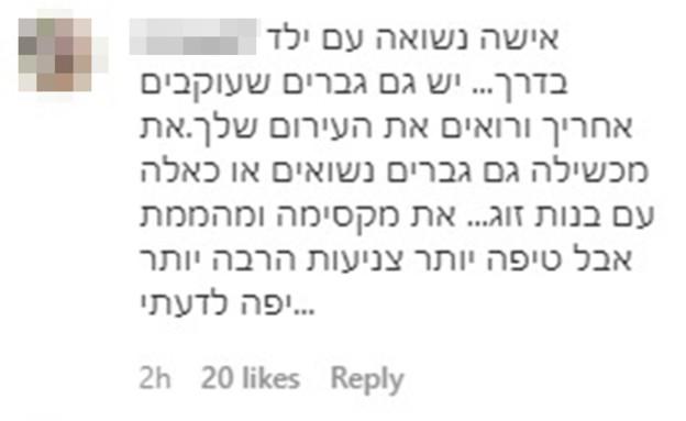 מגיבים זועמים על דנה זרמון (צילום: מתוך instagram, צילום מסך)