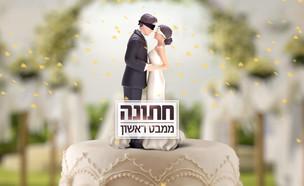 תמונת עמוד תכנית חתונה ממבט ראשון 4 (צילום: חתונה ממבט ראשון 4, קשת 12)