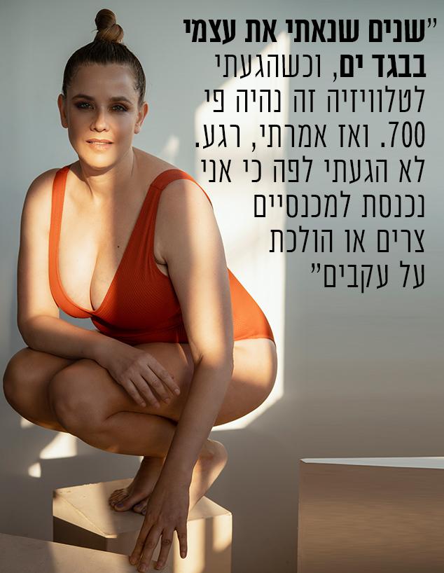 פאולה רוזנברג (צילום: שי פרנקו)