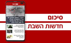 סיכום חדשות השבת (צילום: N12)
