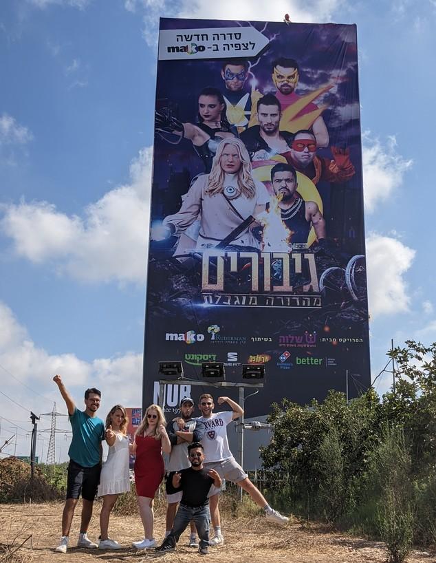"""שלט באיילון לקידום הסדרה """"גיבורים - מהדורה מוגבלת"""" (צילום: חנה טייב)"""