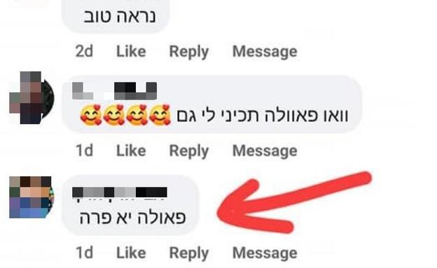 פאולה מגיבה לפוסט (צילום: צילום מסך)