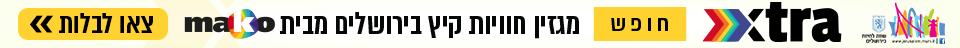 מגזין חופש עיריית ירושלים