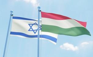 ישראל והונגריה  (צילום: Sasha_Strekoza, Shutterstock)