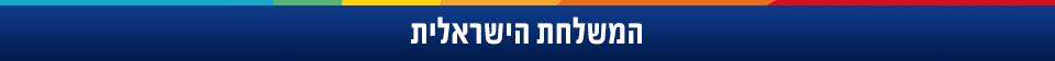 משלחת ישראל לאולימפיאדת טוקיו 2020