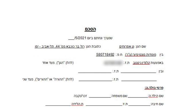ההסכם בין עמותת מוסדות מונטיפיורי להורים באמצעות ק (צילום: חדשות 12)