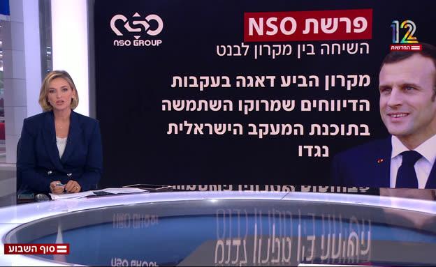 חשיפה: השיחה של מקרון עם בנט בצל פרשת NSO