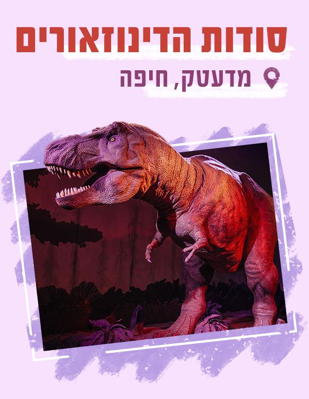 אירועים בתשלום 2021 סודות הדינוזאורים מדעטק חיפה (צילום: Mario Ilcampo)