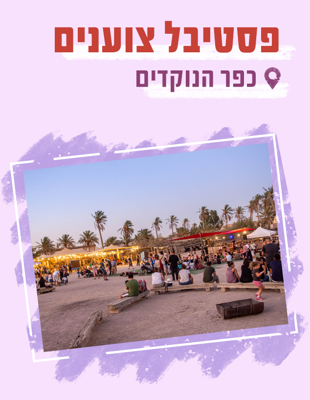 אירועים בתשלום 2021 פסטיבל צוענים (צילום: באדיבות כפר הנוקדים)