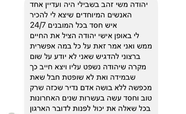 יהודה משי זהב (צילום: צילום מסך)