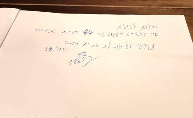 """החתימה של ארטיום דולגופיאט בספר המבקרים בטרמינל הפרטי של פתאל (צילום: יח""""צ)"""