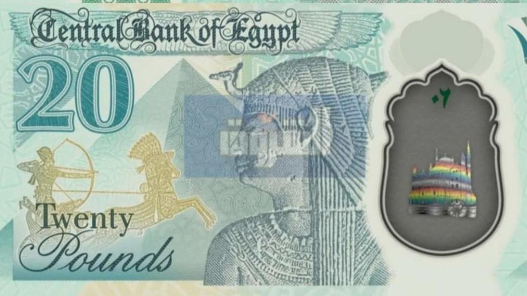 השטר המצרי החדש שנחשף על ידי הבנק המרכזי (צילום: מתוך עמוד הטוויטר Fareg_Alkagy@, twitter)