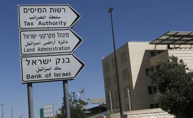 בנק ישראל, רשות מקרקעי ישראל, רשות המיסים (צילום: פלאש 90)