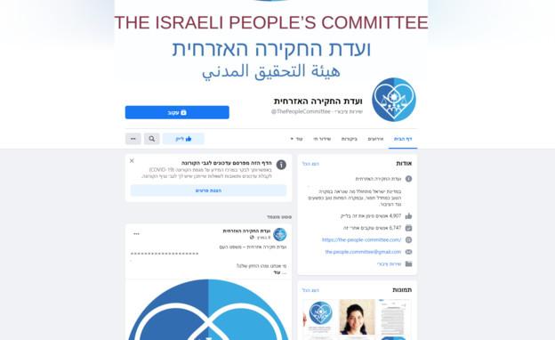 """עמוד הפייסבוק של """"ועדת החקירה האזרחית"""""""