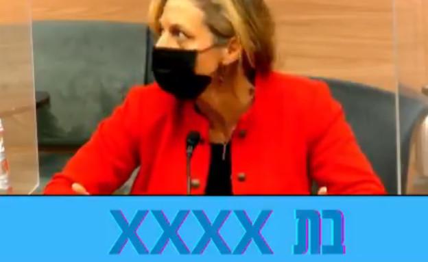 """ד""""ר שרון אלרעי-פרייס (צילום: ערוץ הכנסת)"""