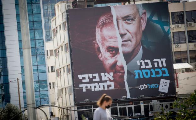 קמפיין הבחירות של בני גנץ (צילום: מרים אלסטר, פלאש 90)