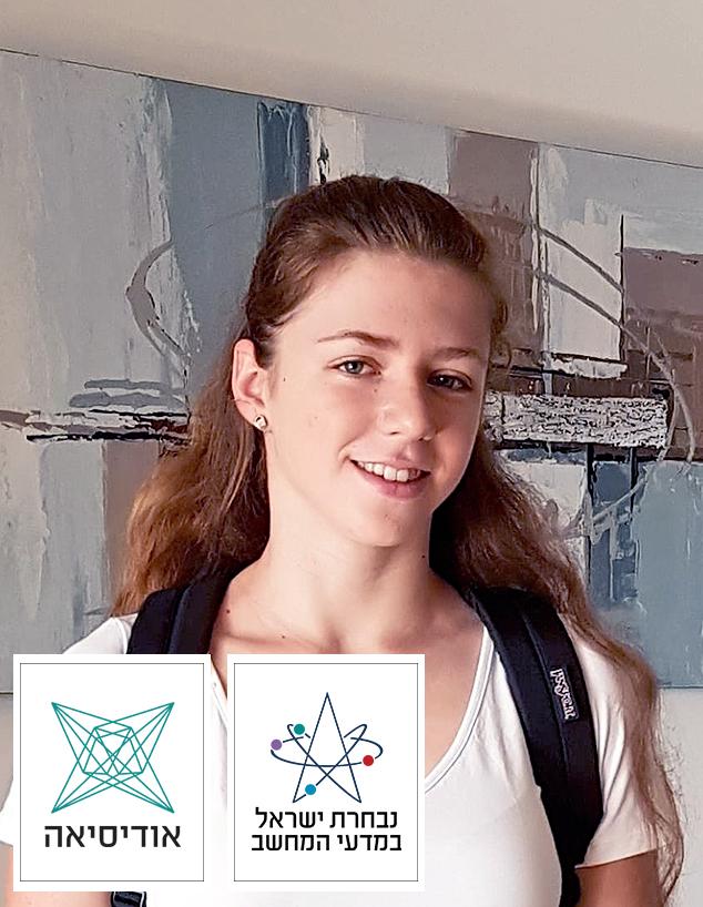 שירלי מושקטין (צילום: המרכז למדעני העתיד)