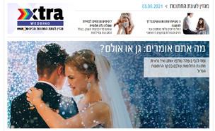 ארכיון מגזין חתונות