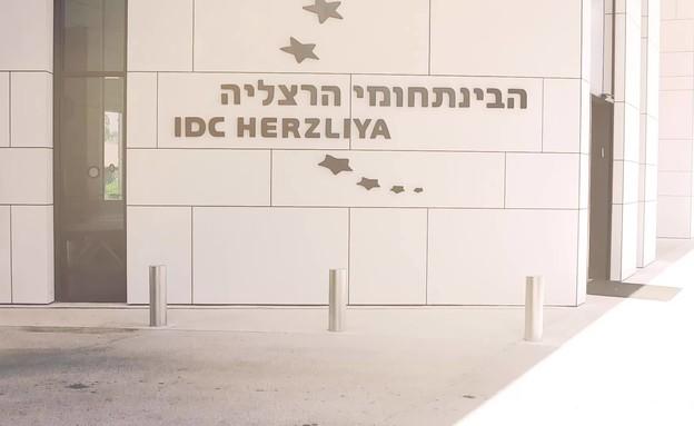 המרכז הבינתחומי הרצליה (צילום: פייסבוק)