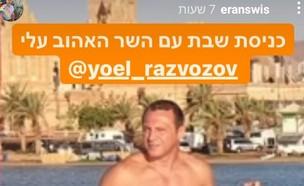 שר התיירות יואל רזבוזוב בבגד ים (צילום: מתוך הפרופיל של ערן סוויסה, instagram)