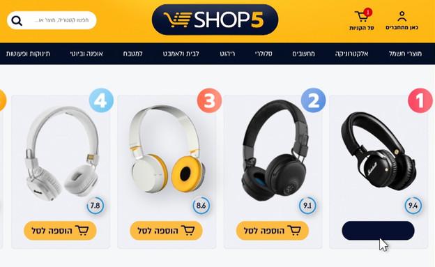 הכירו את SHOP5 – אתר הקניות החדש של ישראל (צילום: SHOP5)