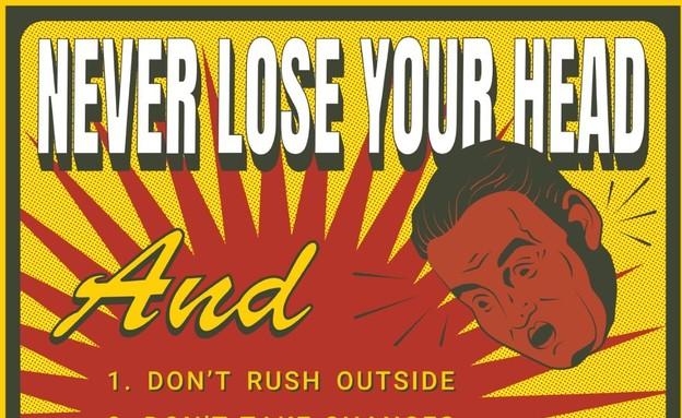 """""""Never Lose Your Head And"""" - תערוכה במוזיאון הרצליה (צילום: תום עזריה, יח""""צ)"""