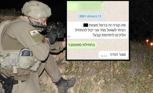 """הלוחם בראל ז''ל (צילום: דוברות מג""""ב, משטרת ישראל)"""