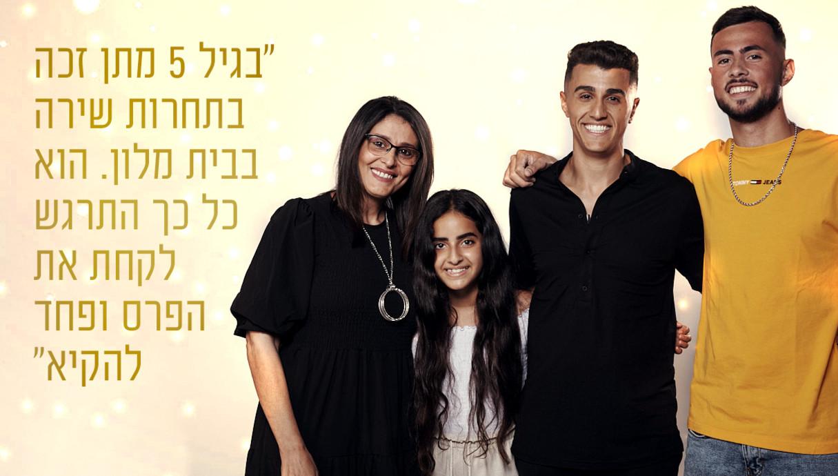 מתו לוי עם המשפחה - מעוצב