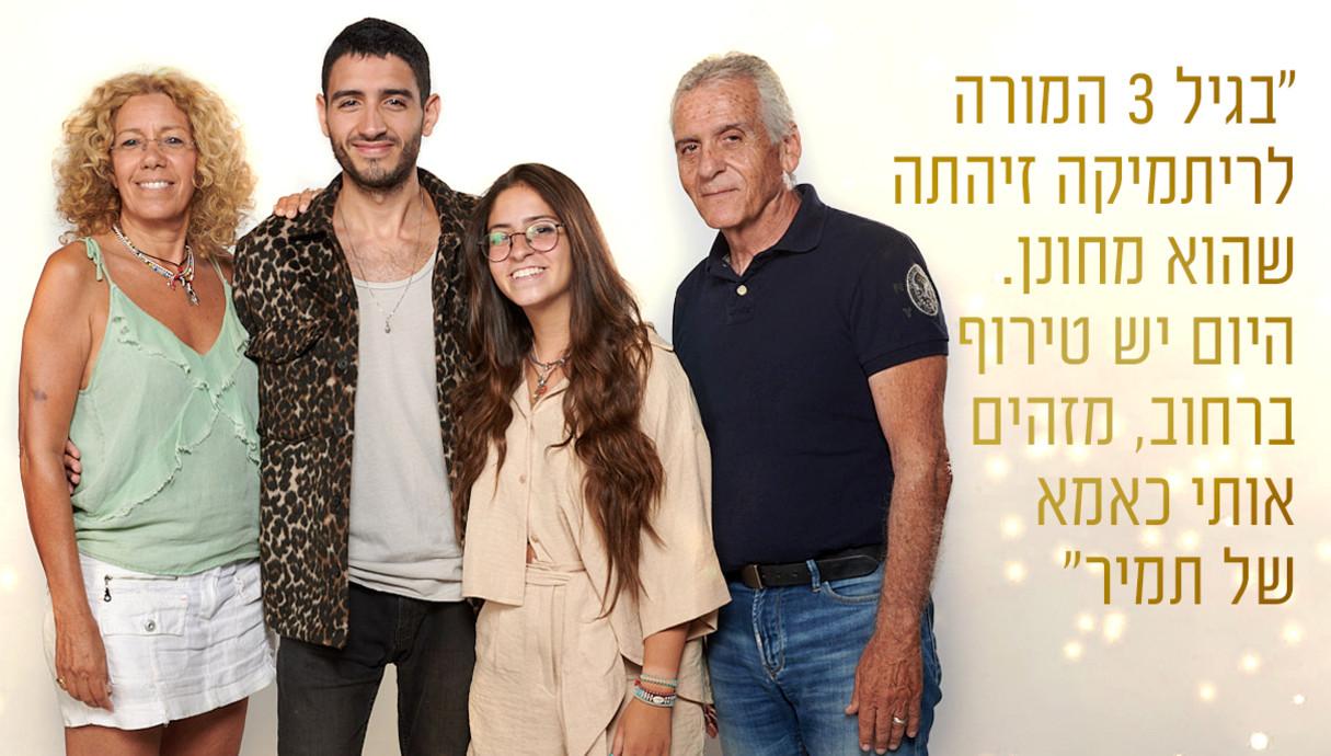 תמיר גרינברג עם המשפחה - מעוצב