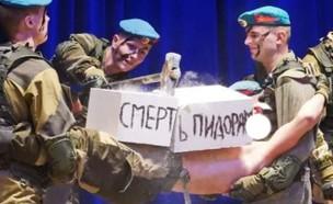 חיילי צבא רוסיה במופע הומופובי על הבמה, 2021 (צילום: מתוך עמוד הפייסבוק Тарас Александрович Сидорин@, facebook)